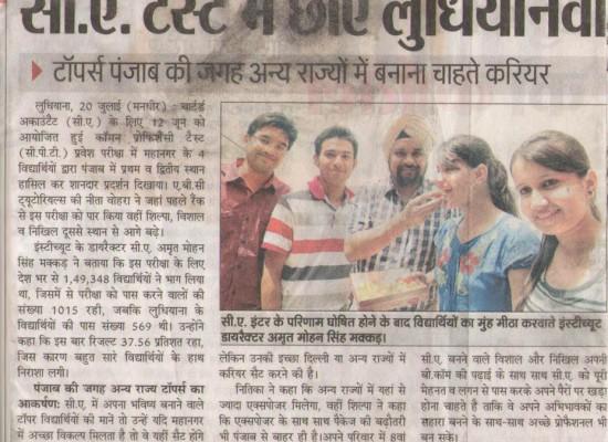 Ludhiana students